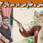 بازیگران مسابقه 13 شمالی + همبازی شده طارمی و سحر قریشی