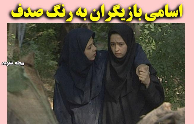 بازیگران سریال به رنگ صدف + عکس بازیگران و خلاصه سریال