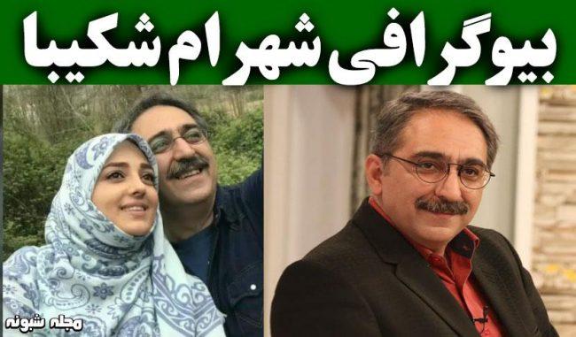 بیوگرافی شهرام شکیبا مجری و همسرش ستاره سادات قطبی