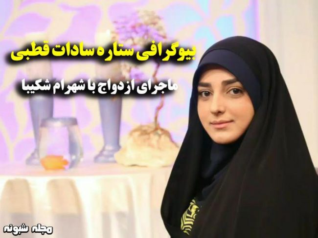 ستاره سادات قطبی همسر شهرام شکیبا مجری