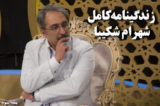 بیوگرافی شهرام شکیبا مجری