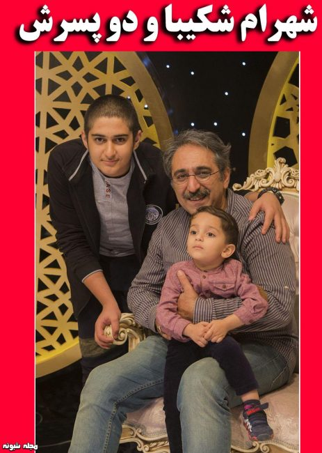 بیوگرافی شهرام شکیبا مجری و پسرش علی