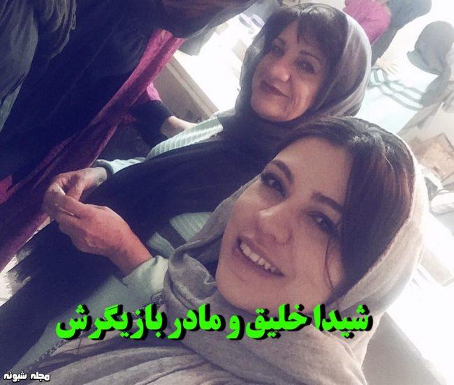 بیوگرافی شیدا خلیق و همسرش (دختر ناهید مسلمی و عباس خلیق) +عکس