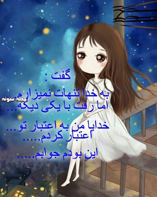 عکس پروفایل دلم گرفته + عکس نوشته غمگین برای پروفایل