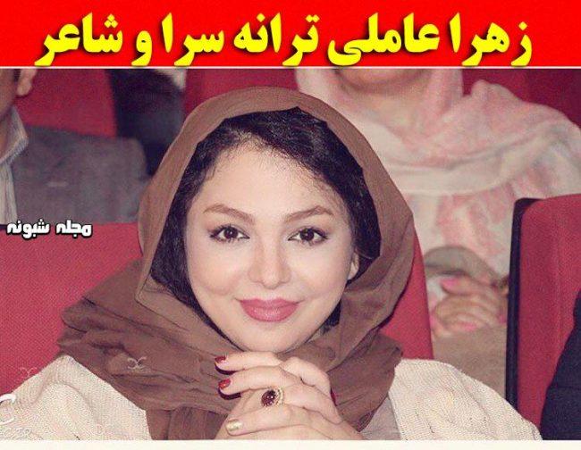 بیوگرافی زهرا عاملی شاعر و همسرش