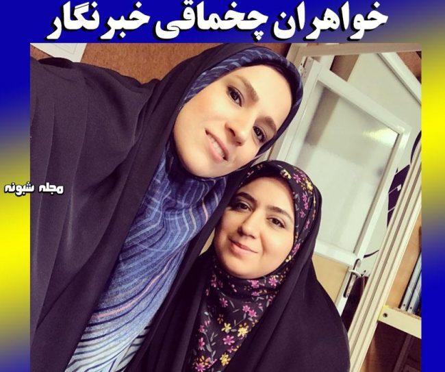 بیوگرافی زهرا چخماقی خبرنگار و همسرش