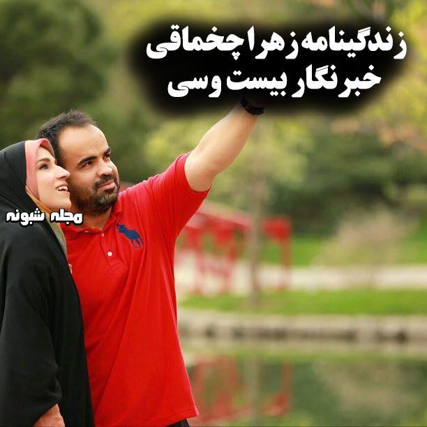 عکس اینستاگرامی زهرا چخماقی خبرنگار