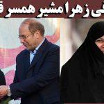 بیوگرافی زهرا مشیر همسر قالیباف + عکس شخصی و خانوادگی و حواشی