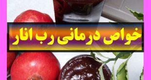 فواید رب انار و خوردن روزانه یک قاشق رب انار + روش درمانی