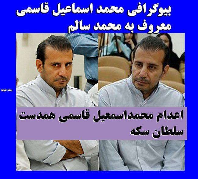 محمداسماعیل قاسمی و سلطان سکه اعدام شدند + عکس و بیوگرافی قاسمی