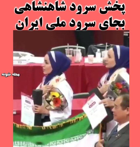 سرود شاهنشاهی بجای سرود جمهوری اسلامی (فیلم) + سوتی در مسابقات تکواندو
