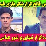 گزارشهای عباس قانع گزارشگر ورزشی + گزارش بازی کاشیما و پرسپولیس ؟
