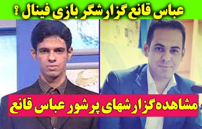 گزارشهای عباس قانع گزارشگر ورزشی + گزارش بازی کاشیما و پرسپولیس