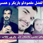 بیوگرافی ابوالفضل مقصودلو راد بازیگر + عکس شخصی و ازدواج