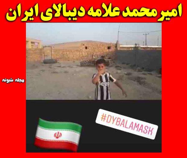 بیوگرافی امیرمحمد علامه با لباس دیبالا + فیلم چالشی پسربچه ایرانی
