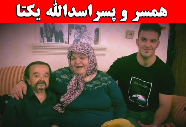 بیوگرافی اسدالله یکتا و همسرش + عکس پسر و همسرش و نحوه بازیگری