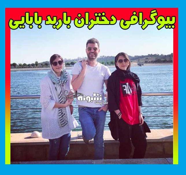 بیوگرافی باربد بابایی و همسرش + عکسهای جدید دخترانش