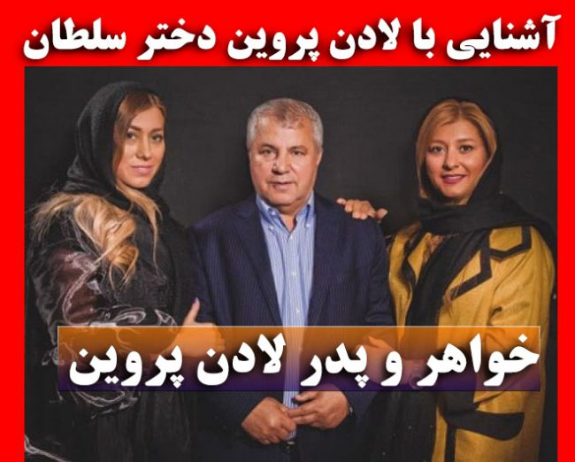 بیوگرافی لادن پروین دختر علی پروین + نحوه بازیگری و عکس شخصی و همسر