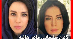 بیوگرافی لادن سلیمانی و همسرش + عکس شخصی مادر هانیه غلامی