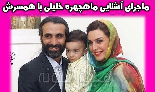 ماه چهره خلیلی بازیگر درگذشت و عکس همسر و پسر ماهچهره خلیلی