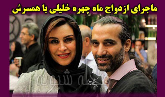 ماجرای ازدواج ماهچهره خلیلی بازیگر با همسرش ابراهیم اشرفی