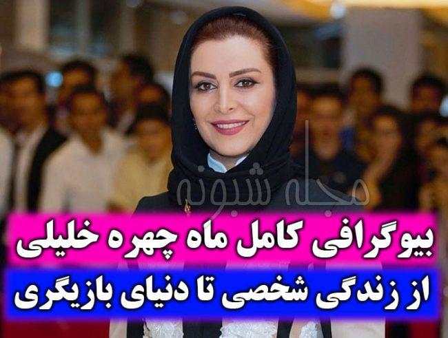 تابعیت انگلیسی ماهچهره خلیلی و زایمان او در تهران