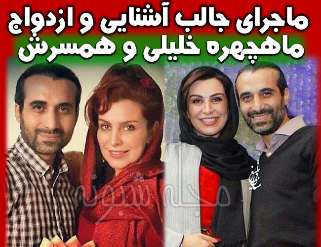 ماهچهره خلیلی بازیگر درگذشت | بیوگرافی ماهچهره خليلي و همسرش ابراهيم اشرافي + عکس