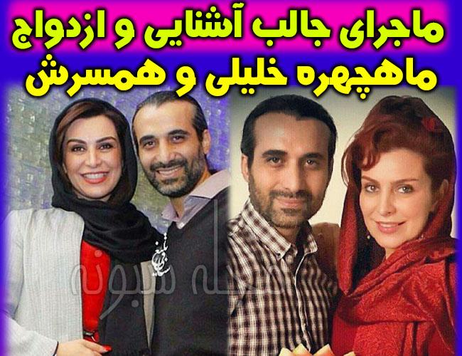 ماهچهره خلیلی بازیگر درگذشت | بیوگرافی ماهچهره خلیلی و همسرش ابراهیم اشرفی + عکس
