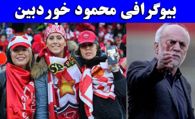 بیوگرافی محمود خوردبین و همسرش + زندگی شخصی و ورزشی و دخترانش