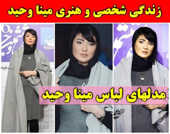 بیوگرافی مینا وحید و همسرش + عکس های جدید و اینستاگرام