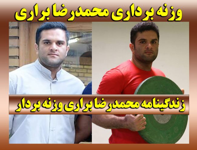 بیوگرافی محمدرضا براری وزنه بردار و همسرش + عکسهای شخصی و ازدواج
