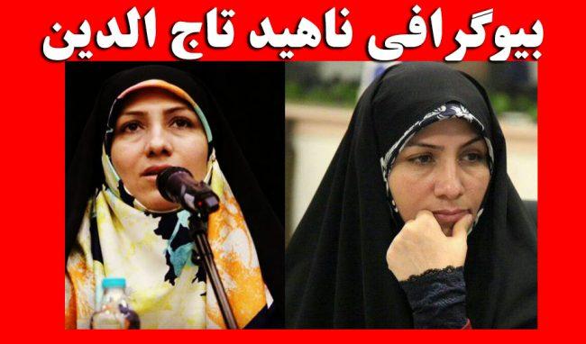 بیوگرافی ناهید تاج الدین و همسرش + عکس ها و نسبت با عبدالرحمن تاج الدین