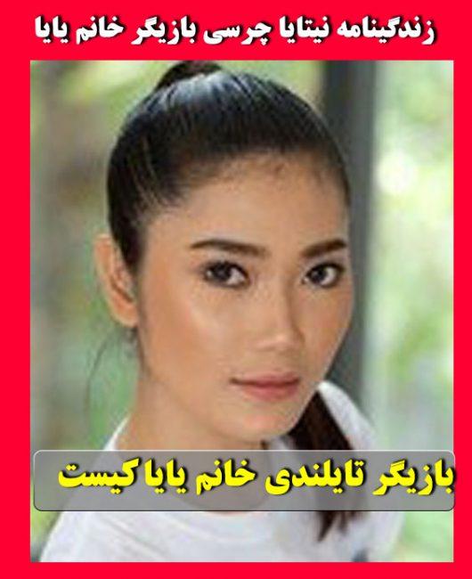 بیوگرافی نیتایا چرسی بازیگر نقش خانم یایا + عکسهای شخصی بازیگر تایلندی