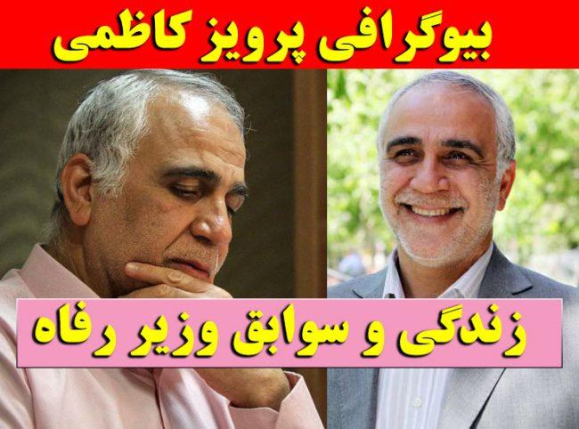 بیوگرافی پرویز کاظمی وزیر رفاه + عکس و بازداشت به علت فساد مالی