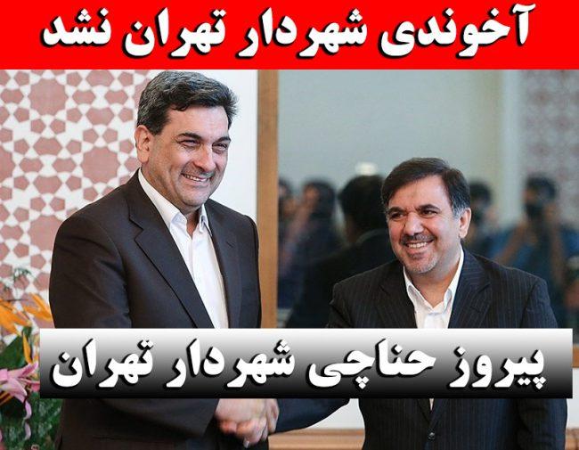بیوگرافی پیروز حناچی شهردار تهران + عکس شخصی و سوابق