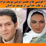 بیوگرافی سارا خوئینی ها بازیگر و همسر اول و دومش یوسف مرادیان