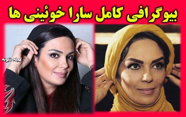 بیوگرافی و عکس های بی حجاب سارا خوئینی ها بازیگر