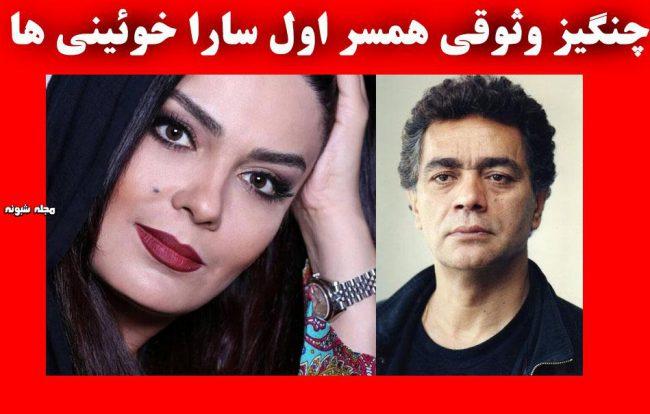 بیوگرافی سارا خوئینی ها بازیگر و همسر اولش چنگیز وثوقی