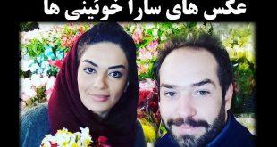 بیوگرافی سارا خوئینی ها و همسرانش و علت طلاق + عکس همسر اول و دومش