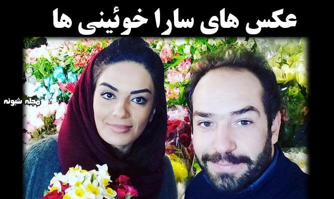 بیوگرافی سارا خوئینی ها بازیگر و همسرش و علت طلاق +عکس