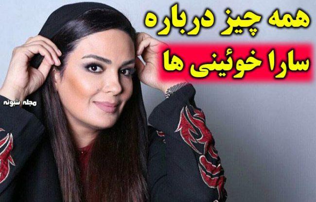 بیوگرافی سارا خوئینی ها بازیگر و همسر اول و دومش و علت طلاق +عکس