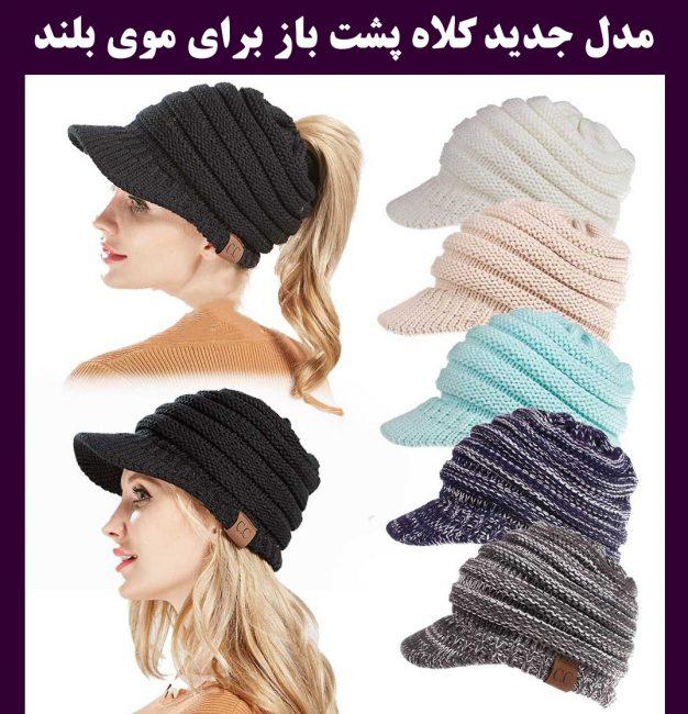 مدل کلاه و شال دخترانه و زنانه شیک + ساده و دنباله دار