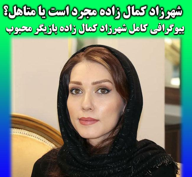 شهرزاد کمال زاده بازیگر   بیوگرافی و عکسهای شهرزاد کمال زاده و همسرش+ ازدواج