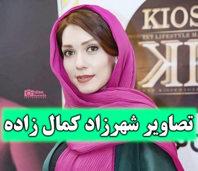 عکس های جدید شهرزاد کمالزاده