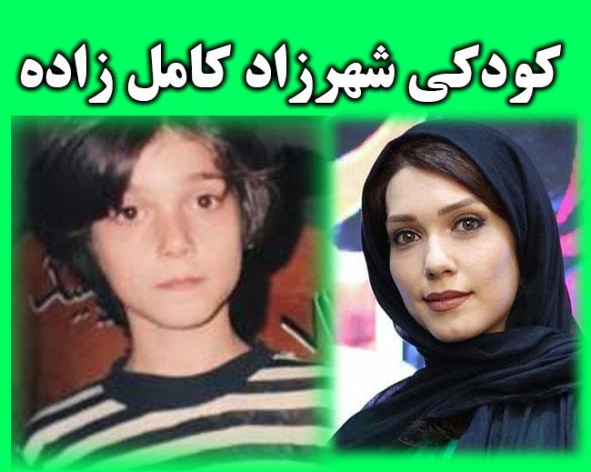 عکس کودکی شهرزاد کمال زاده بازیگر