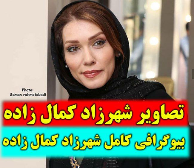شهرزاد کمالزاده بازیگر   بیوگرافی و عکسهای شهرزاد کمال زاده