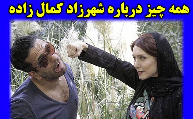 شهرزاد کمالزاده بازیگر | بیوگرافی و عکسهای شهرزاد کمال زاده و همسرش+ ازدواج
