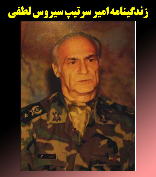 بیوگرافی امیر سرتیپ سیروس لطفی + خبر درگذشت و علت فوت و مراسم تشییع
