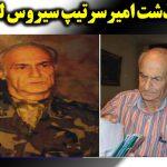 بیوگرافی امیر سرتیپ سیروس لطفی + درگذشت و علت فوت و مراسم تشییع