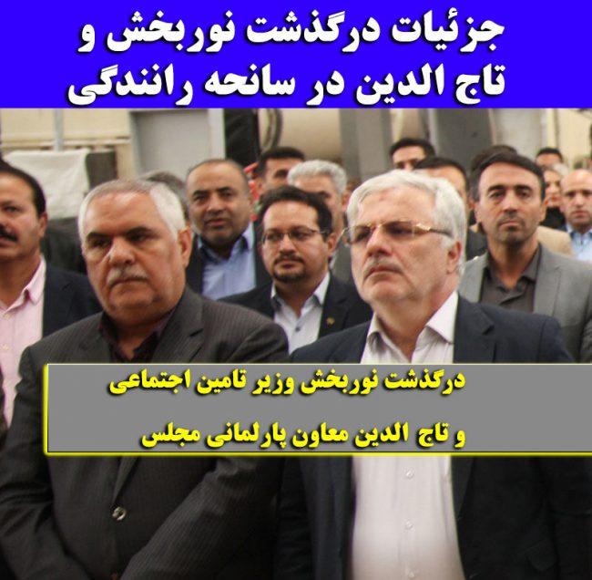 بیوگرافی تقی نوربخش و همسرش + عکس تصادف و درگذشت وزیر